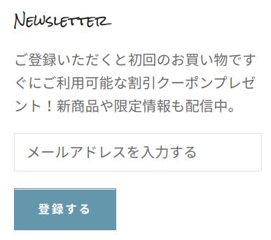KNUT GADD(クヌート ガッド)ニュースレター登録