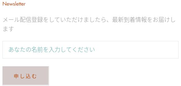 KYOMOウォッチメール配信登録